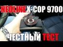 Neoline X-COP 9700. Распаковка, обзор, подробный отзыв
