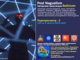 Кастанеда, Реликтум Live Перепросмотр-2