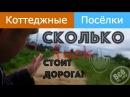 Обман КП Солнечная Равнина Кискелово Отзыв Конфликт Платные дороги Все по уму