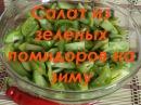 Салат из зеленых помидоров на зиму Просто и легко