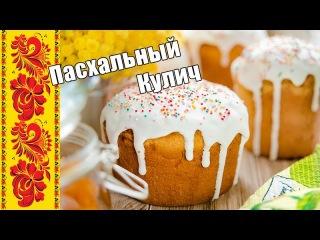 [vk.com/LakomkaVK] Пасхальный Кулич - с изюмом, цукатами и миндалём / самый вкусный рецепт / сладкая выпечка / Пасха