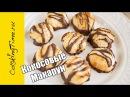 Макаруны Кокосовые Coconut Macaroons вкусное кокосовое печенье десерт выпечка простой рецепт