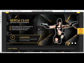 Открытие кейсов на сайте csgo-happy.ru!#7