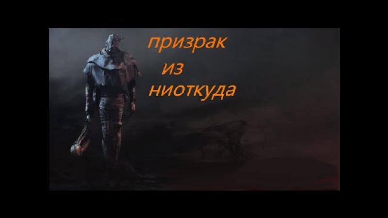 Dead by Daylight-ПРИЗРАК ИЗ НИОТКУДА