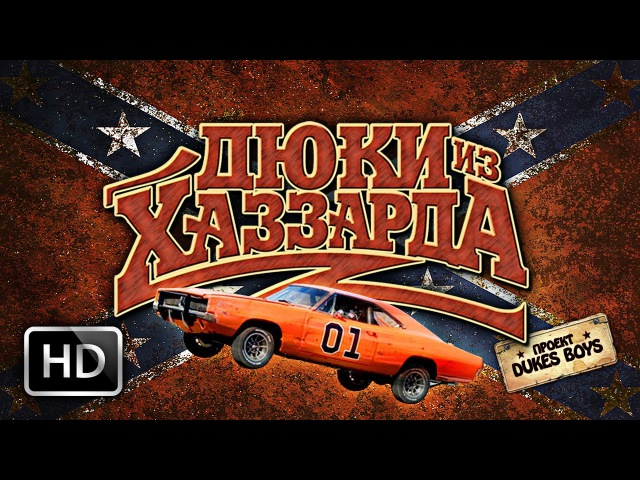 Дюки из Хаззарда / The Dukes of Hazzard (1979) Трейлер - KinoSTEKA.ru