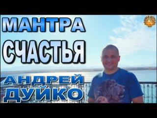 Очень Мощная МАНТРА на Каждый День слушать онлайн бесплатно Андрей Дуйко видео Школа Кайлас