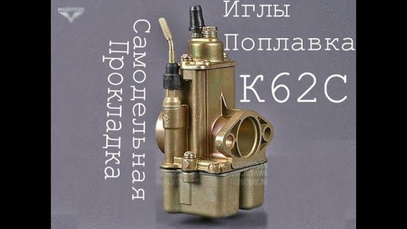 Эксперимент : Самодельная прокладка иглы поплавка карбюратора к62,к65,к60 и других.