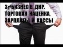 3БИЗНЕС В ДНР. ТОРГОВАЯ НАЦЕНКА, ЗАРПЛАТЫ И КАССЫ