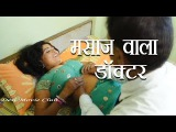 मसाज वाला डॉक्टर || Massage Wala Docter || Hindi Short Movies || HD New Youtube Romantic Film