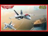 Мультфильм САМОЛЕТЫ Дисней: Спасти Авианосец - 22 серия. Мультики про самолеты. Игровой мультик.