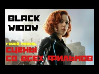 ГЕРОЙ МАРВЕЛ: ЧЁРНАЯ ВДОВА   MARVEL HERO: BLACK WIDOW