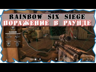 GAMEDROC как я играю в Rainbow Six #10 фиаско