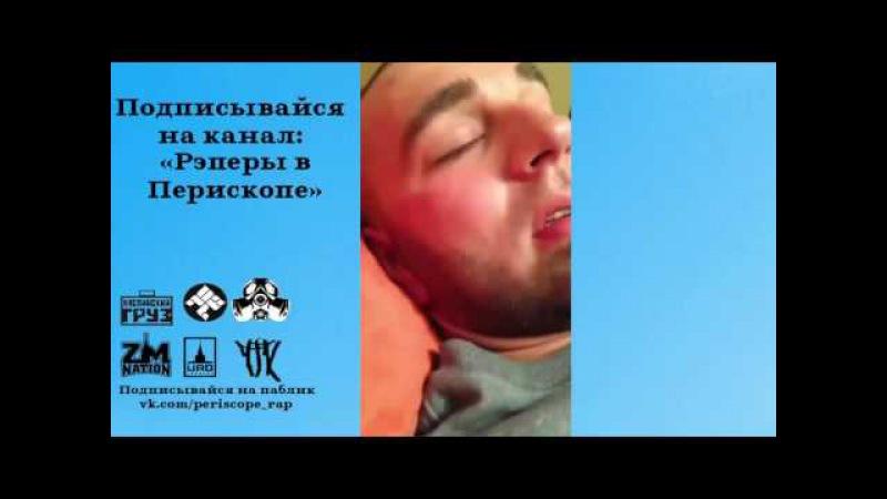 Паша Техник в Перископе, не дает поспать Расколу