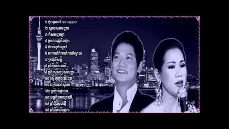 Preap Sovath and Meng Keo Pichenda Old Songs Khmer Video Song khmwe mp3