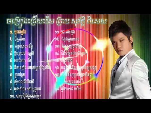 Preap Sovath new songs 2016►Preab Sovath New Song NonStop 2016 khmer mp3