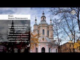 Хронология вечности: Орден Святого апостола Андрея Первозванного