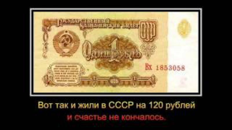 Гражданин СССР. Методика разговора с сотрудником банка РФ