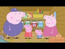 Свинка Пеппа на русском |все серии подряд|Peppa Pig Russian episodes #7