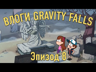 Nostalgia Critic (Doug Walker) Gravity Falls Vlogs: Episode 8 - Irrational Treasure (RUS)