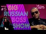 Big Russian Boss Show | Выпуск 5 | Slim
