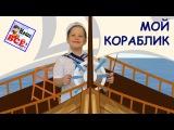 МОЙ КОРАБЛИК. Песенка мультик видео для детей My ship song cartoon. Наше всё!