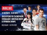 #VKLive Молодёжка, экскурсия с Катей Клэп