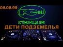 06.05.99 Станция 106.8 fm Дети подземелья - dj Гаврила on air