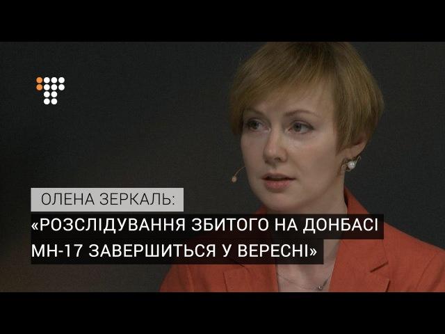 Розслідування збитого на Донбасі MH 17 завершиться у вересні