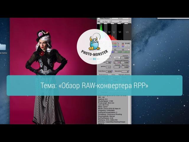 Обзор RAW-конвертера RPP