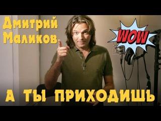 Дмитрий Маликов - А ты приходишь (промо)