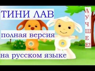 Тини Лав Tiny Love - ПОЛНАЯ версия на русском языке