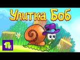 УЛИТКА БОБ Snail BOB развивающий МУЛЬТИК ИГРА мультфильм игра для детей детей про улитку ЧАСТЬ 5