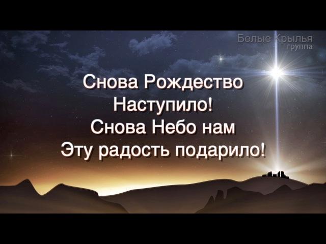 СНОВА РОЖДЕСТВО Белые Крылья песня Караоке