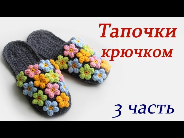 ТАПОЧКИ КРЮЧКОМ (3 часть) slippers