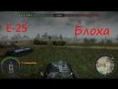 E-25, блоха умеет жалить. wot xbox 360
