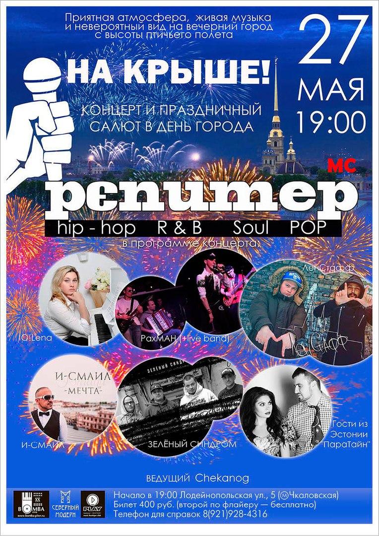 27 мая. Крыша ПетроКонгресса. Праздничный концерт в честь Дня города Санкт-Петербург