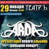 29.01.2017 - ARDA - Новый альбом - клуб ТЕАТРЪ