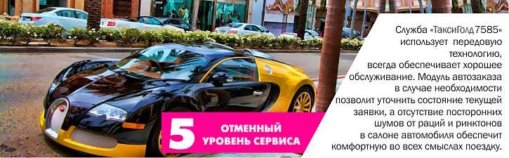 Такси аэропорт 15-24 руб. город 5 руб. до 10 км и любое расстояние за 9,99 руб.