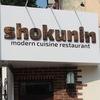 """Ресторан """"Шокунин"""""""