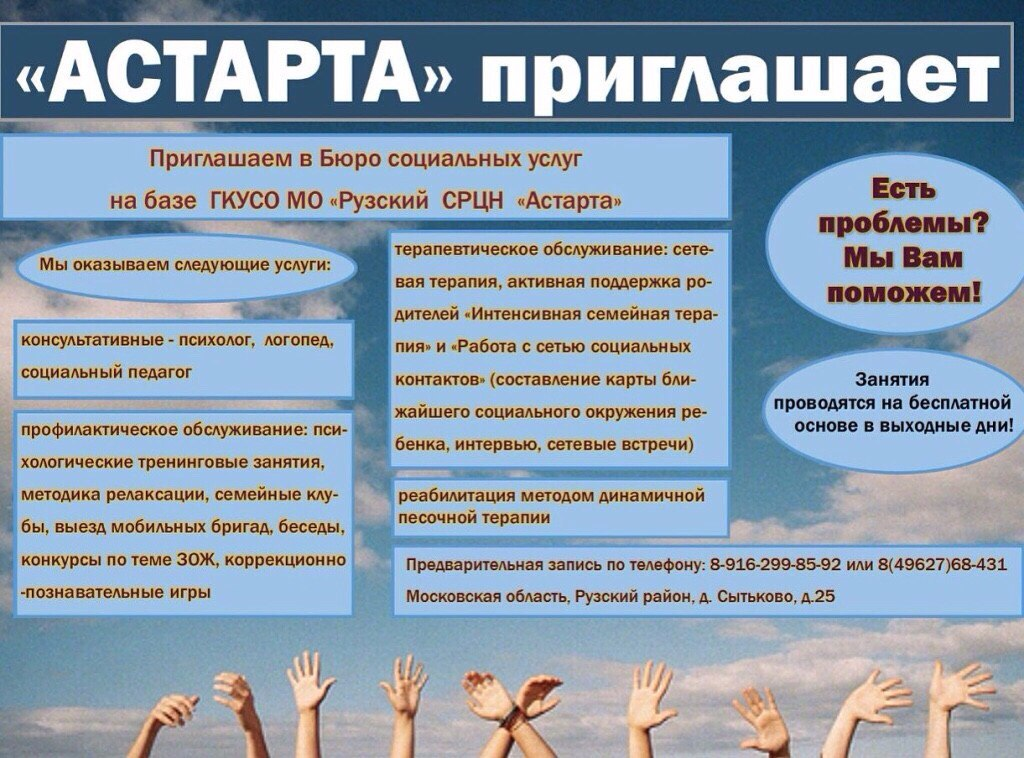 Рузский район бесплатные объявления работа в лагере дизайн квартиры недорого частные объявления