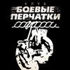 ск ♔ БОЕВЫЕ ПЕРЧАТКИ ♔ кикбоксинг / мма Тольятти
