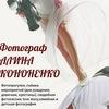 Фотограф АЛИНА КОНОНЕНКО