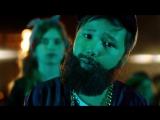 Бородатые Дети - Ну и ладно