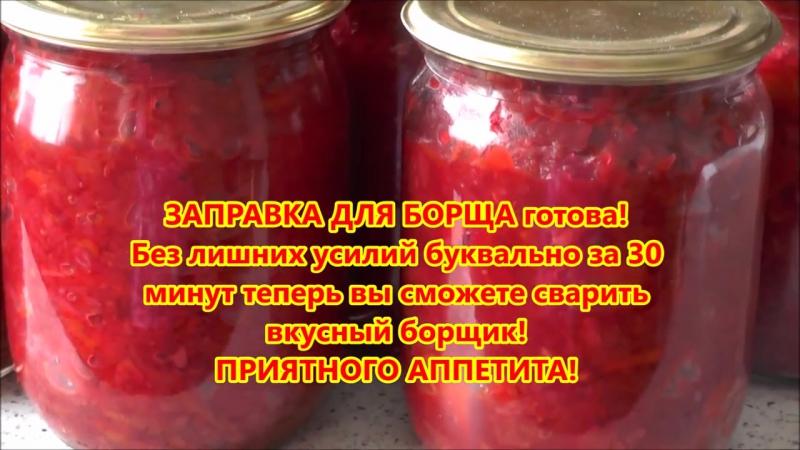 заготовка борща на зиму простой рецепт без капусты