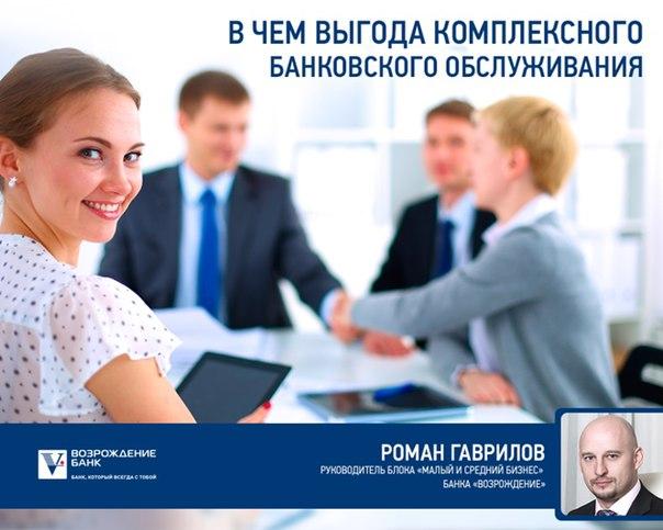 Банк «Возрождение» принял участие в проекте «Коротко и по делу» в эфир