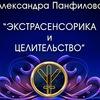 МК «Экстрасенсорика и Целительство»