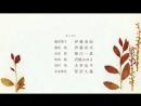 [AnimeOpend] Natsume Yuujinchou Go (TV-5) 5 Ending [Тетрадь дружбы Нацумэ 5 Эндинг] (720p HD)