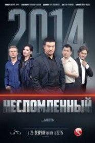 Несломленный (Сериал 2015)