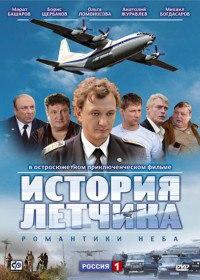 История лётчика (Сериал 2009)