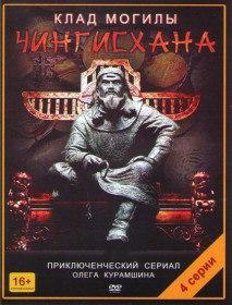 Клад могилы Чингисхана (Сериал 2013)